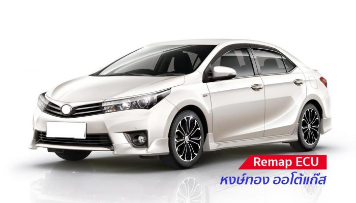 รีแมพ Toyota All New Altis